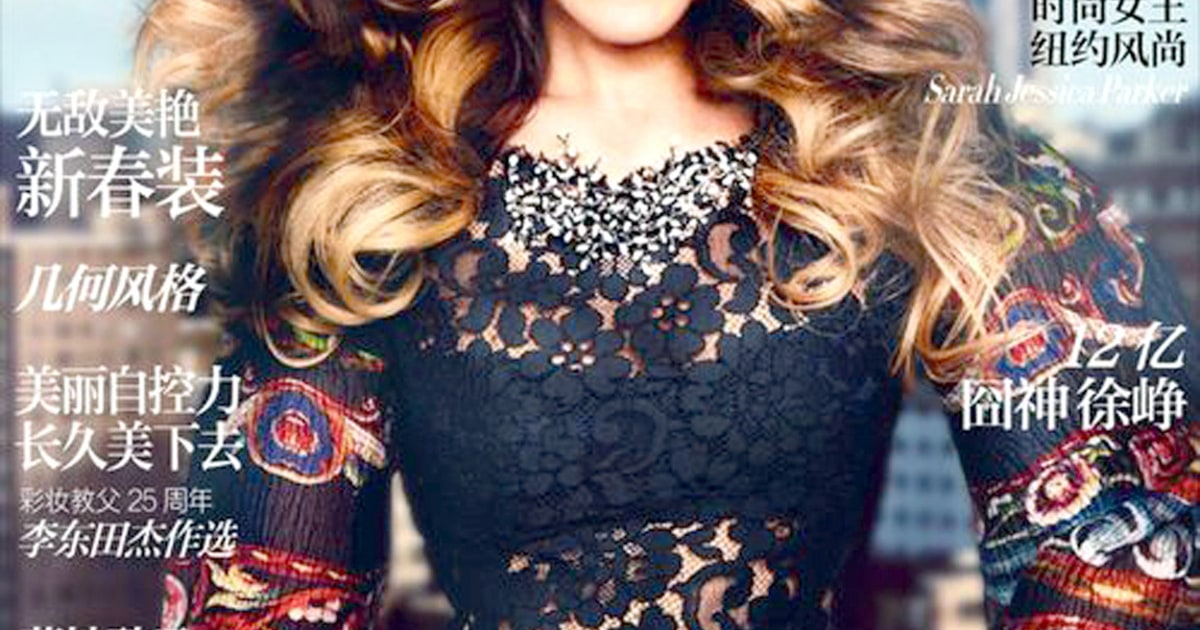 Sarah Jessica Parker for Harpers Bazaar China March 2013
